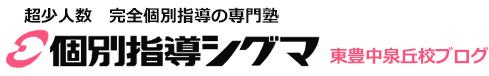 豊中市熊野町 東豊中エリア 実績抜群の完全個別指導専門塾 個別指導シグマ東豊中泉丘校へお任せ下さい!