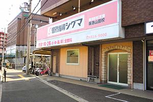 阪急山田校