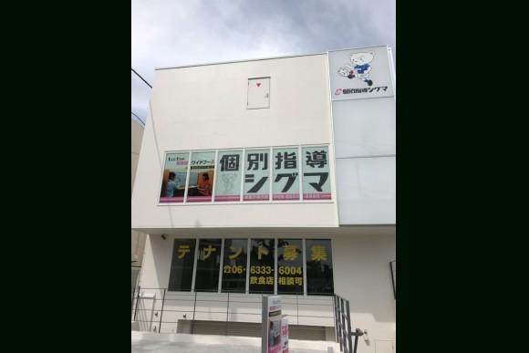 東豊中泉丘校