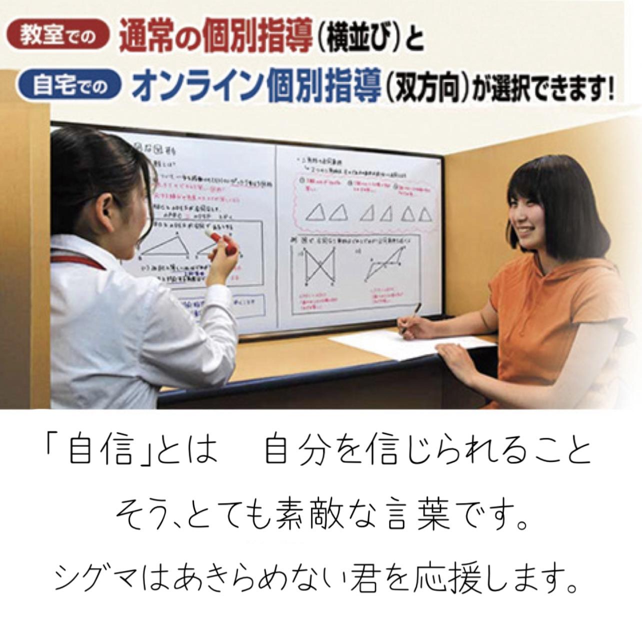 シグマ 進学 教室