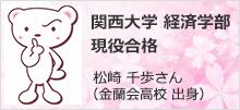 関西大学 経済学部 現役合格