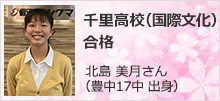 千里高校(国際文化) 合格