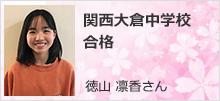 関西大倉中学校 合格